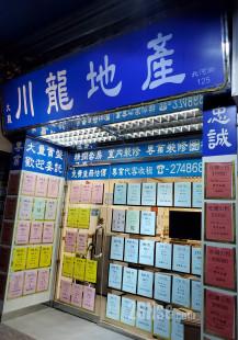 Tai Po Stream Dragon Property Agency