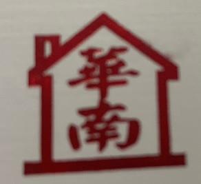 華南地產有限公司