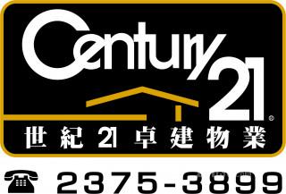 世紀21卓建物業