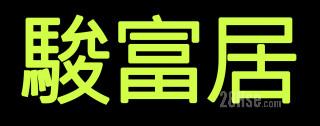 駿富居有限公司