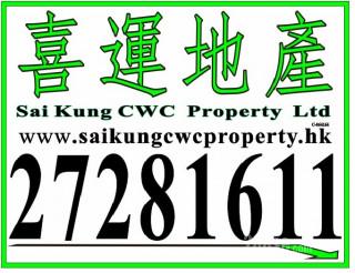 西貢喜運地產有限公司