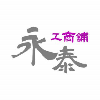 永泰物業代理有限公司