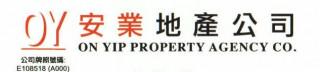 安業地產公司