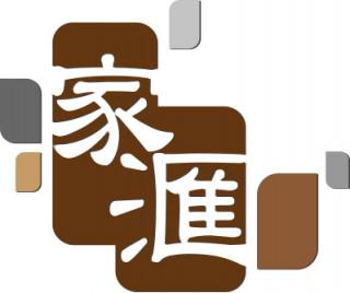 家滙地產香港有限公司
