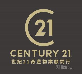 世紀21奇豐