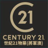 世紀21物業(將軍澳