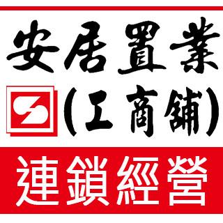 安居置業工商舖九龍灣